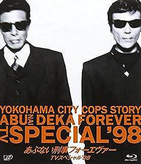 あぶない刑事フォーエヴァーTVスペシャル'98 [Blu-ray]
