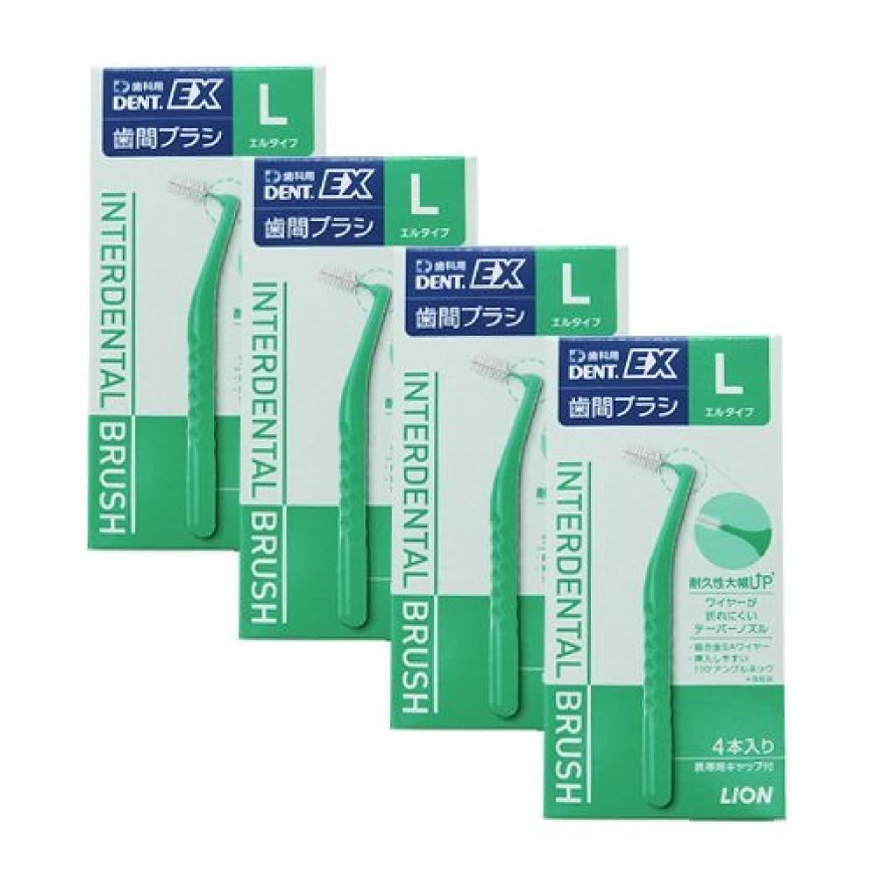 一節レンチグラマーライオン DENT.EX 歯間ブラシ 4本入 ×4 個 (L(グリーン))