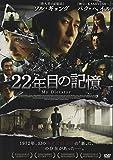 22年目の記憶[DVD]