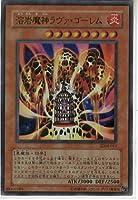 遊戯王OCG 溶岩魔神ラヴァ・ゴーレム ウルトラレア SDM-014-UR