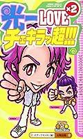 光一LOVE×2チェキラッ超!!! (ダブルde KinKi Kids―Special fun book)