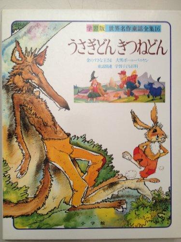 世界名作童話全集―学習版  (16)の詳細を見る