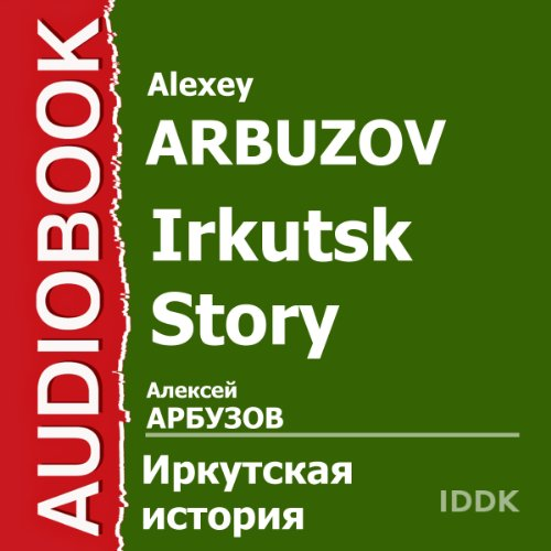 Irkutsk Story [Russian Edition] audiobook cover art
