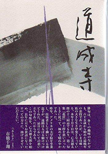 道成寺―句集 (河叢書)