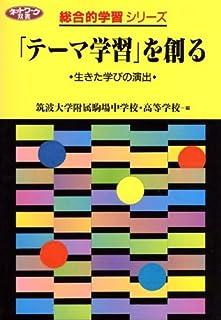 「テーマ学習」を創る―生きた学びの演出 (ネットワーク双書―総合的学習シリーズ)