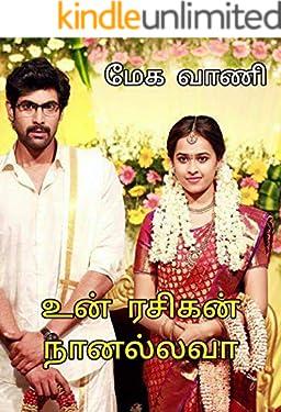 உன் ரசிகன் நானல்லவா! (Tamil Edition)