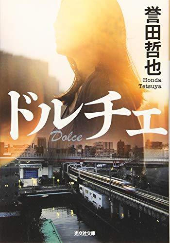 ドルチェ Dolce (光文社文庫)