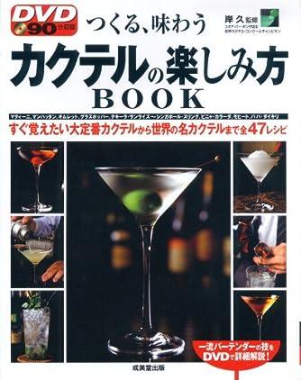 カクテルの楽しみ方BOOK―つくる、味わう