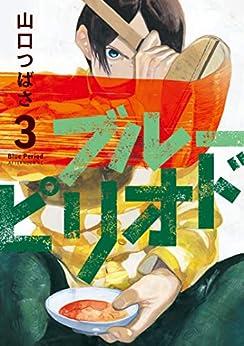 [山口つばさ]のブルーピリオド(3) (アフタヌーンコミックス)