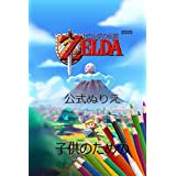 ゼルダの伝説Zelda公式ぬりえ子供のための: 色を学ぶゼルダの伝説 2020