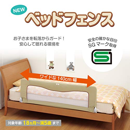 日本育児『ベッドフェンスSG』