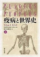 表紙: 疫病と世界史(上) (中公文庫)   ウィリアム・H・マクニール