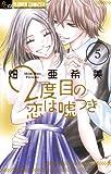 2度目の恋は嘘つき(5) (フラワーコミックスα)