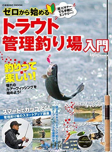 ゼロから始めるトラウト管理釣り場入門 (コスミックムック)