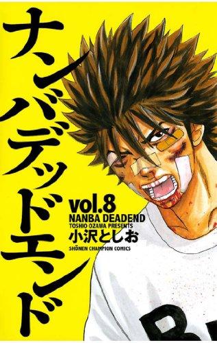 ナンバデッドエンド(8) (少年チャンピオン・コミックス)