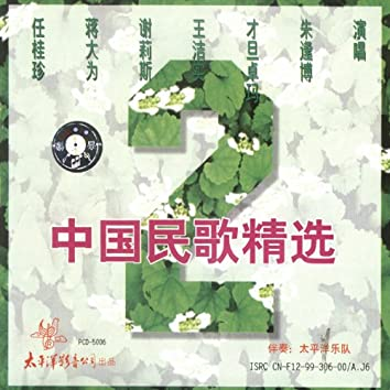 Selected Chinese Folk Songs (2)