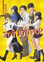表紙: TOY JOY POP (HJ文庫) | 柴倉乃杏