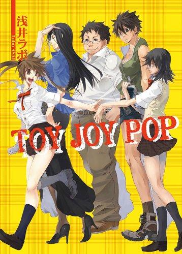 TOY JOY POP (HJ文庫)