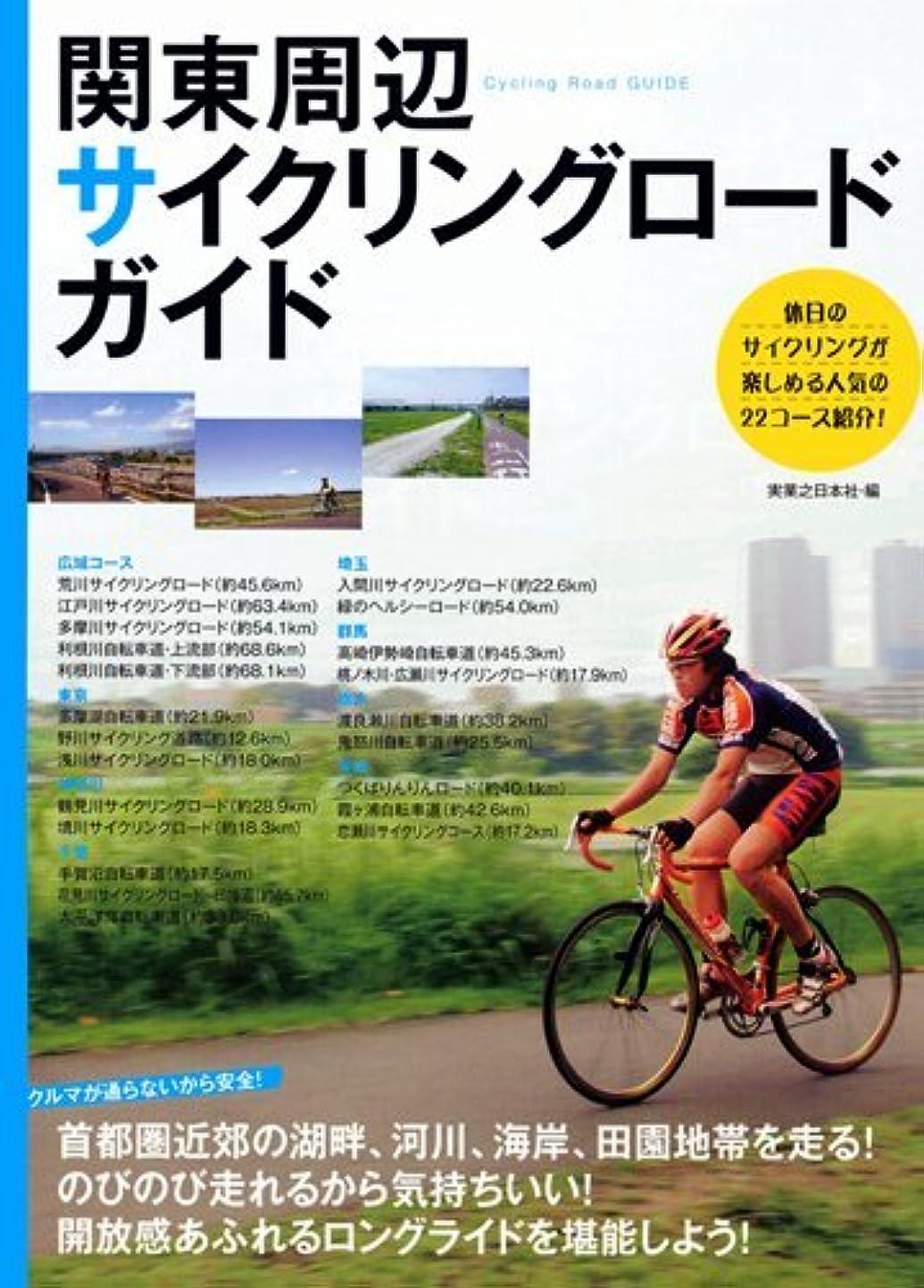 カップ控えめな決定的関東周辺サイクリングロード?ガイド