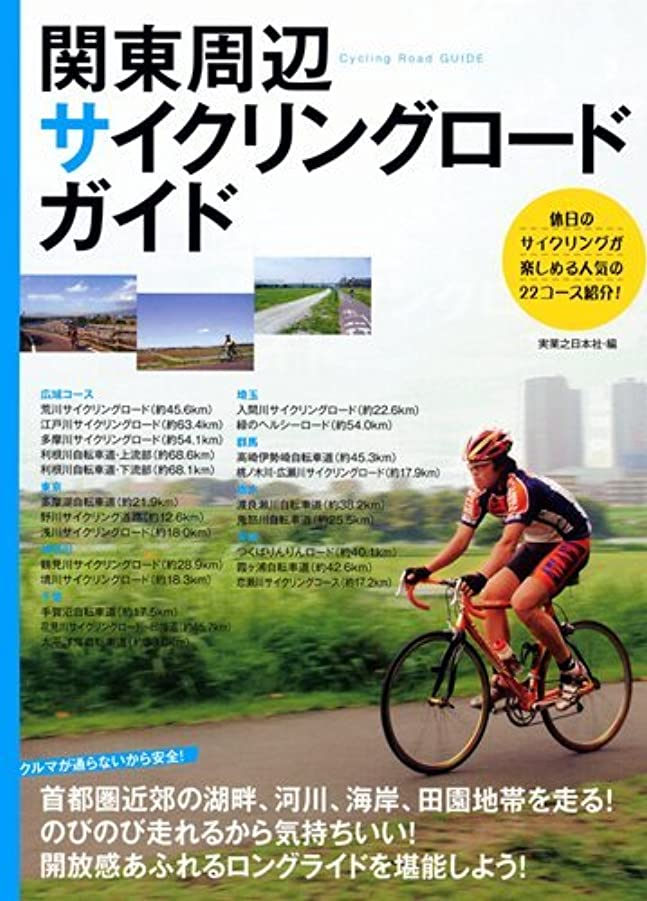 調べる湿気の多いすり関東周辺サイクリングロード?ガイド