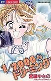 1/2000秒ドリーミング (フラワーコミックス)