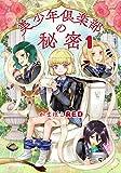 美少年倶楽部の秘密 1 (ハルタコミックス)
