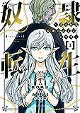 奴隷転生 ~その奴隷、最強の元王子につき~(3) (マガジンポケットコミックス)