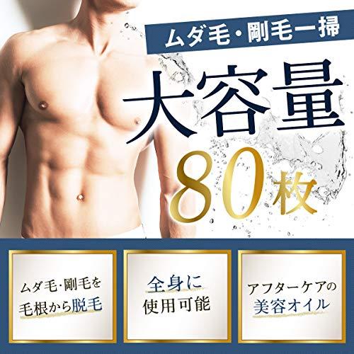 StarPlus(スタープラス)Men'sURUTAS(メンズウルタス)『爽快脱毛シート』