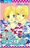 東京ジュリエット(4) (フラワーコミックス)