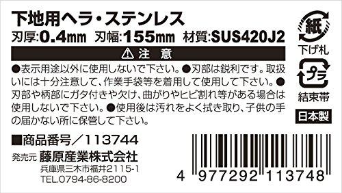 藤原産業 SK11 下地用パテベラステンレス [3748]