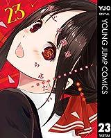 かぐや様は告らせたい~天才たちの恋愛頭脳戦~ 23 (ヤングジャンプコミックスDIGITAL) Kindle版