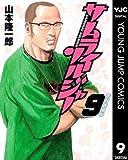 サムライソルジャー 9 (ヤングジャンプコミックスDIGITAL)