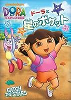 ドーラと星のポケット [DVD]