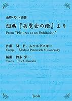 ティーダ出版 金管バンド譜 組曲『展覧会の絵』より (ムソルグスキー/鈴木栄一)