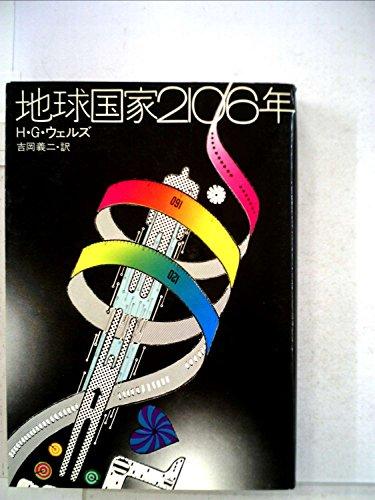 地球国家2106年 (1973年)
