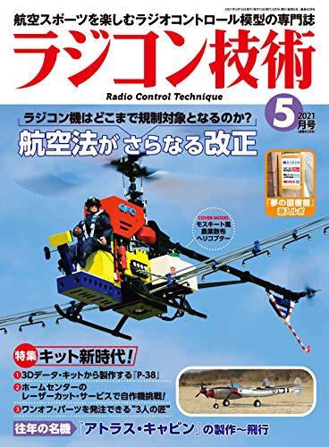 ラジコン技術 2021年 05月号 [雑誌]