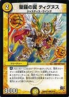 デュエルマスターズ 聖鐘の翼 ティグヌス/革命 超ブラック・ボックス・パック (DMX22)/ シングルカード