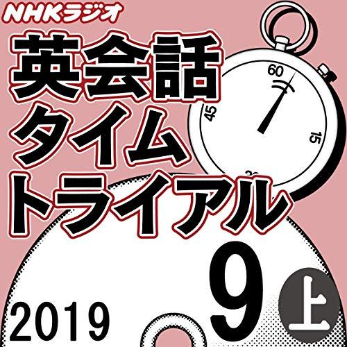 『NHK 英会話タイムトライアル 2019年9月号 上』のカバーアート