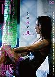 水崎綾女 百花乱舞 ~映画「赤×ピンク」より~ [DVD] image