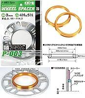 [新品]*[日本製]*[KYO-EI]*[協永産業]*[3mm スペーサー + ツバ付 専用ハブリング(73mm→54mm)]*[2枚(1組)]*[5H/4H]*[114.3/100] *[Made in Japan]