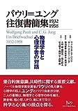 パウリ=ユング往復書簡集1932-1958: 物理学者と心理学者の対話