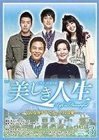 美しき人生 DVD-BOXⅢ