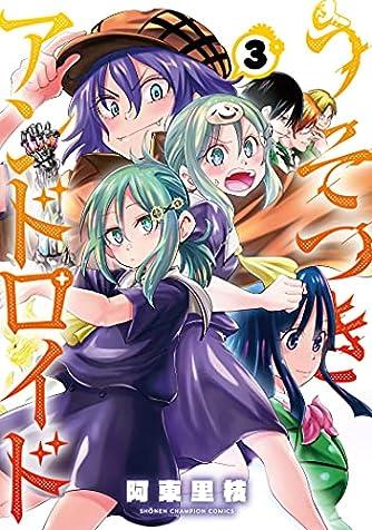 うそつきアンドロイド 3 (3) (少年チャンピオン・コミックス)