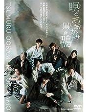 瞑るおおかみ黒き鴨 [DVD]