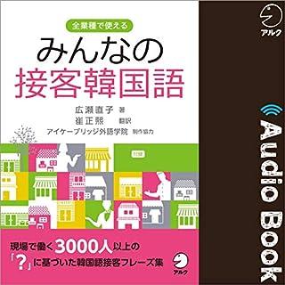 みんなの接客韓国語                   著者:                                                                                                                                 広瀬 直子                               ナレーター:                                                                                                                                 アルク                      再生時間: 2 時間  30 分     レビューはまだありません。     総合評価 0.0