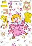 卒業ニコタン (バンブーコミックス すくパラセレクション)