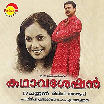 Kadhavaseshan (Original Motion Picture Soundtrack)