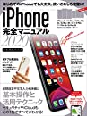 iPhone完全マニュアル2020 11/11 Pro/11 Pro Max/XS/XS Max/XR/X/8/8 Plus/7/6sなどに対応