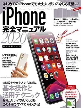 [standards]のiPhone完全マニュアル2020(11/11 Pro/11 Pro Max/XS/XS Max/XR/X/8/8 Plus/7/6sなどに対応)