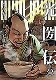 光圀伝(六) (カドカワデジタルコミックス)